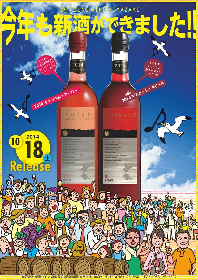 マスカット・ベリーA 2018 宮崎県 都農ワイン 750ml