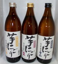 Drinking a Springs fabric filtration shochu 25 900 ml 3 species compared with the set of 3