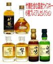 Nikka taketsuru pure malt aged, including Japanese whisky (Suntory and Nikka) miniaturebotorpremiamsellection 50 ml-6 Pack