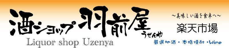 酒ショップ羽前屋:日本酒・焼酎・ワイン・梅酒などを販売しています。