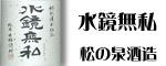 """松の泉酒造""""水鏡無私"""""""