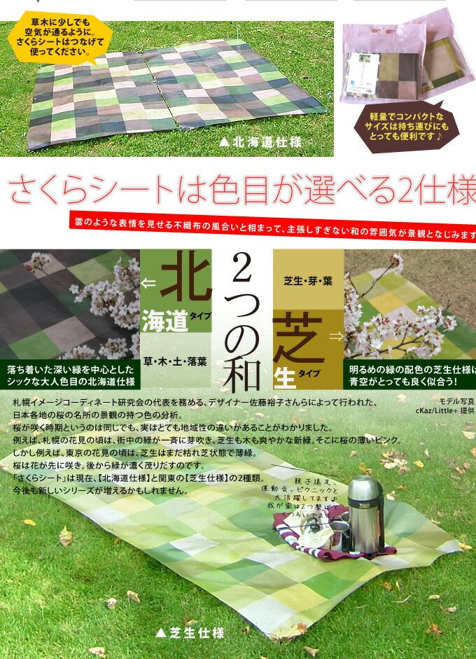 お花見、親子遠足やピクニックにおすすめ♪さくらシート(北海道仕様/芝生仕様)