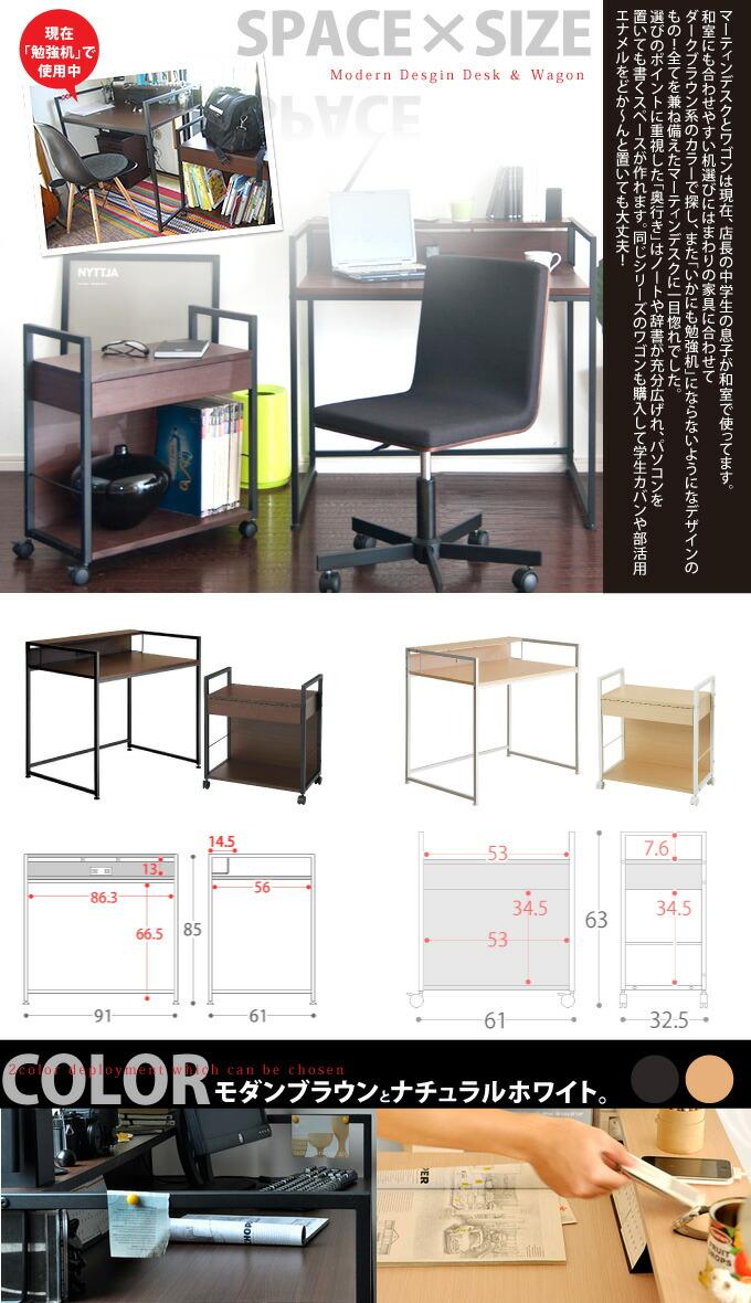 マーティン家具シリーズ2点セットA〔デスク90cm幅+サイドワゴン〕