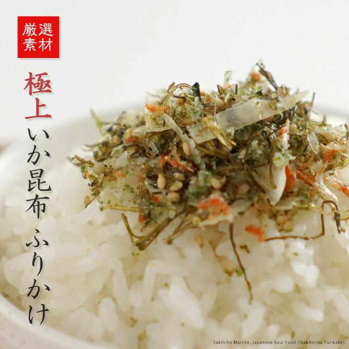 いか昆布 ふりかけ 80g 澤田食品 ...