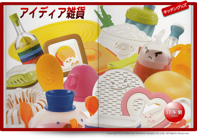 キッチン雑貨 燕三条製 日本製
