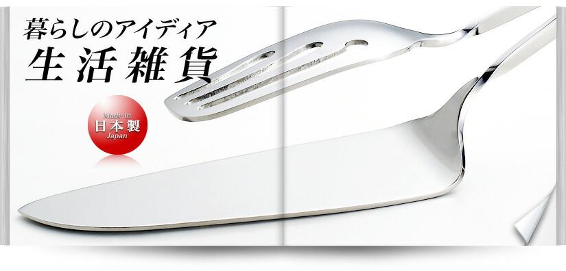 日用品 生活雑貨 日本製