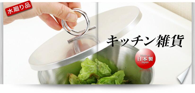 キッチン雑貨 水回り雑貨 日本製