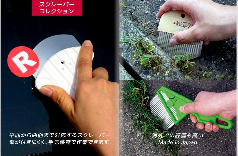 草取り スクレーパー 燕三条製 日本製