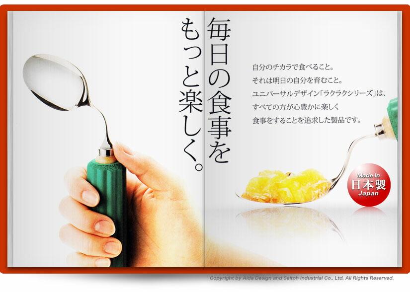 福祉用品 介護用品 燕三条製 日本製