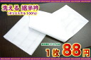 One Leno half collar (white) washable 100% polyester