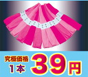 In certain conditions the 10 yen! Nylon こしひも ( belt ) 39 sale GoGo sale excluded items.