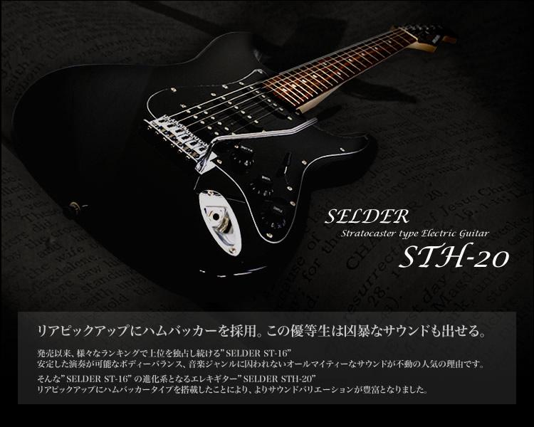 sth20-new01.jpg