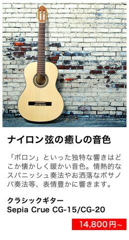 セピアクルー クラシックギター