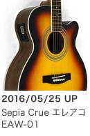 ���쥢�� Sepia Crue EAW-01