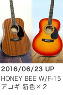 HONEY BEE ���������ƥ��å������� ����