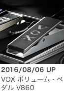 VOX ボリューム ペダル