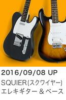 スクワイヤー エレキギター & ベース