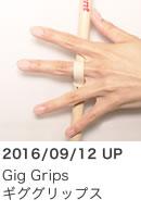ギググリップス