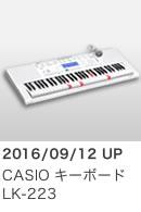 カシオ LK223