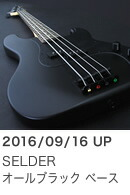 SELDER オールブラックベース