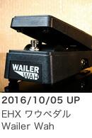 EHX ウェイラーワウ