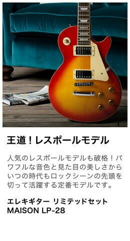 エレキギター レスポールタイプ LP-28