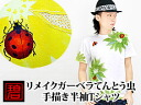 碧 ◆ remake Barberton daisy ladybug freehand drawing short sleeves T-shirt / sum pattern
