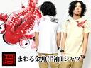 碧 ◆ goldfish short sleeves T-shirt / sum pattern 10P31Aug14 to turn around