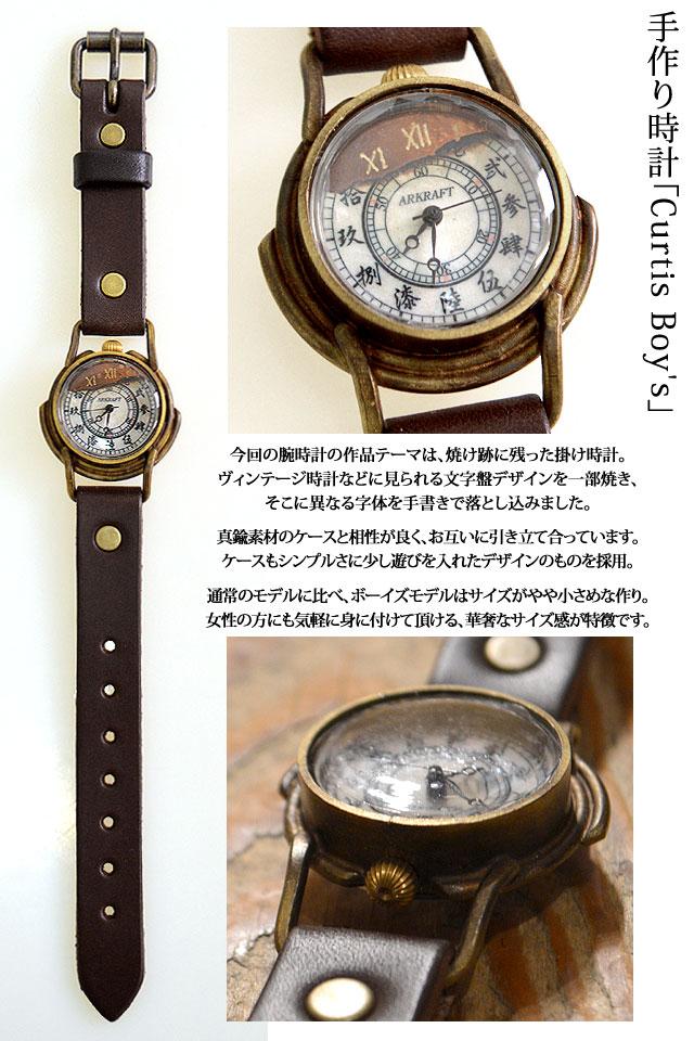属于 手工制作的手表制造商,由先生筱原是世界上第一次纸工艺看.