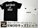 Closing ◆ EMOD kids T-shirt (kids)