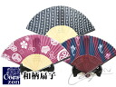 Sum pattern folding fan ◆ コラゾン / sum pattern apap8