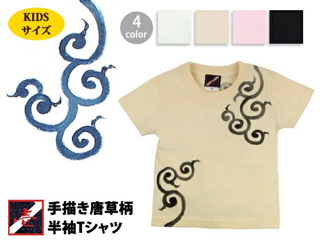 手绘花纹图案短短袖恤衫 ◆ 车间 1 / 孩子 / ryu 10p30may15
