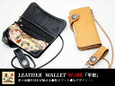 Kazan and do Tarzan ◆ leather wallet 'peace'
