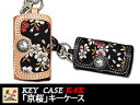 "Hanayama / かざん ◆ key case ""Kyoto cherry tree"""