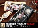 "Hanayama / かざん ◆ leather wallet ""Kyoto cherry tree"""