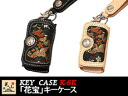 "Hanayama / かざん ◆ key case ""flower treasure"" / sum pattern apap8"