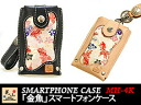 "Hanayama / かざん ◆ smartphone case ""goldfish"" / sum pattern 10P05July14"