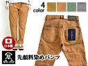 Which pigment-dyed pants ◆ preparation Kurashiki workshop warehouse / women's / Ryu 10P30May15