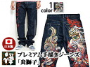 Premium hand-painted jeans 'flame lion' ◆ Zen and Japanese pattern 10P06May15