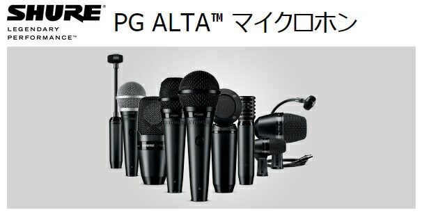 SHURE PG ALTA Series