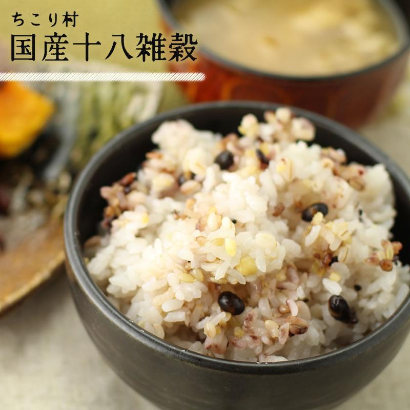 国産十八雑穀【送料無料】