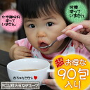 Rakuten 1 place! Chemical seasonings and sugar free! -Sachiko baby-sitter domestic onion soup sachet packaging-90 inclusion ( 5 g × 30 bag Pack x 3 bag )