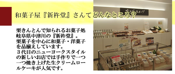 菓子処中津川新杵堂のおいしいちこちこロール