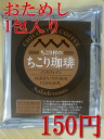 "I receive ""the ちこり coffee"" of the ちこり village for one aluminum pack (chicory coffee) (for two cups)"