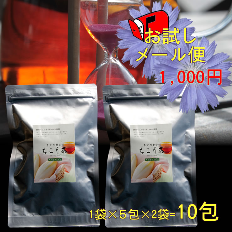 1,000 yen that includes the ちこり tea trial email service ● postage