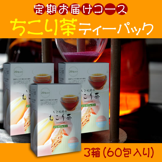 [periodical course] 20 *3 ちこり tea ● free shipping 3,400 yen