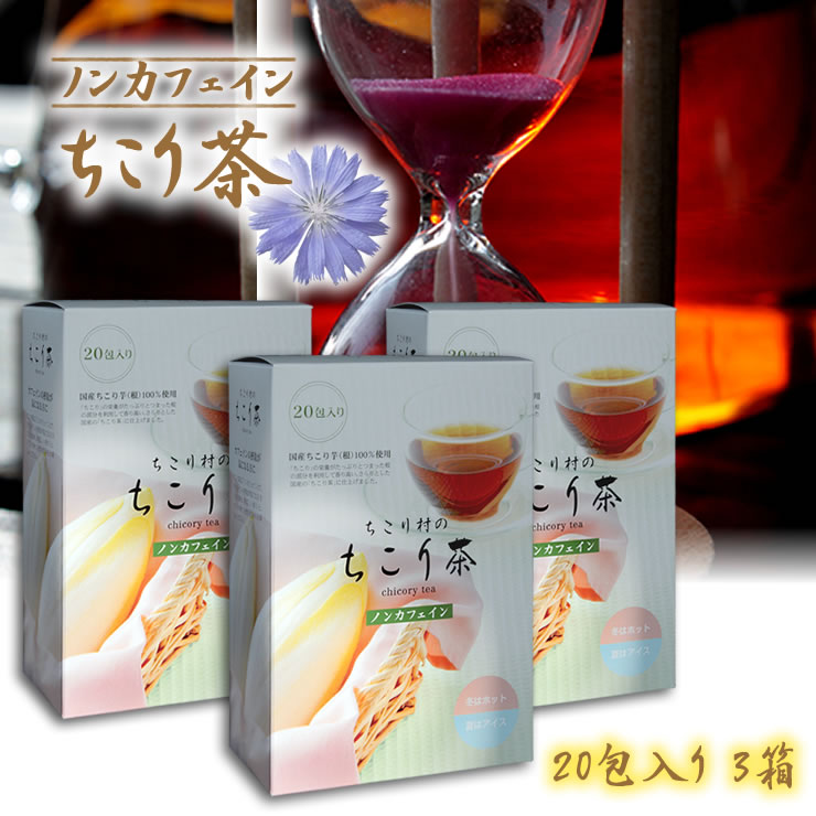[more advantageous] free shipping 3,650 yen with three ちこり tea tea packs (60) is this place
