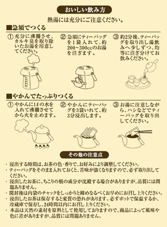 How to drink that ちこり tea is delicious