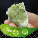 あお豆 manju 3 pieces with domestic germinating soybeans suites! Easy-to-eat and germinating soybeans / one that either