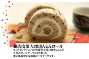 Candy by nakatsugawa new pestle Hall include chestnut pieces! Chestnut sweet rolls